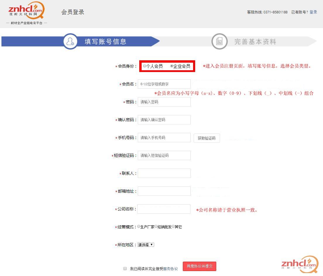 找耐火材料网注册登录