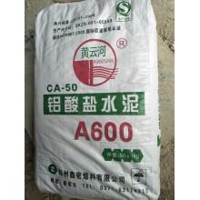 高铝水泥.河南高铝水泥.铝酸盐水泥.河南铝酸盐水泥
