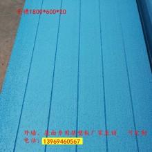 枣庄B1级挤塑板外墙  B2级保温板20mm2厘米外墙挤塑保温板