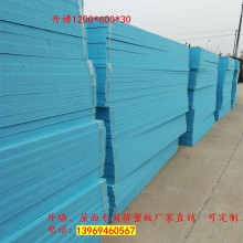 山东驿城B1级挤塑板  30厚外墙挤塑保温板