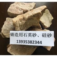 石英砂(价格)硅砂(厂家)铸造砂-13935382344