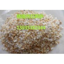 石英砂|石英砂价格|石英粉|石英砂厂|精制石英砂|普通石英砂|