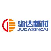 郑州驹达新材料科技有限公司