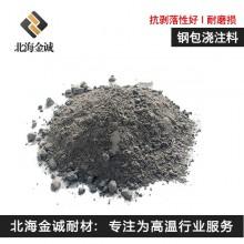钢包耐火浇注料  高温强度大 热震性能好 钢包铁水包用