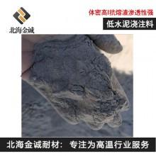低水泥浇注料  强度高抗剥落耐冲刷  浇注料厂家