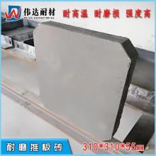伟达耐材预制件 耐磨推板砖 推板窑用承载砖 推板价格