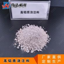 高铝质浇注料 伟达耐材浇注料厂家 厂家直销 支持定制