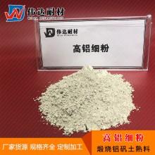 高铝细粉 氧化铝含量60 伟达耐材高铝矾土生产厂家 铝矾土细粉