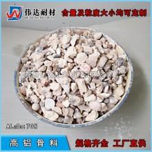 70含量高铝骨料 伟达耐材铝矾土骨料厂家 工厂货源 量大从优