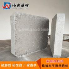 推板砖 伟达耐材高铝质耐磨推板砖生产厂家 推板窑用推板