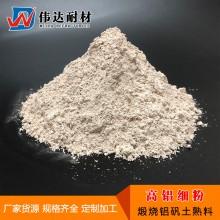 铝矾土细粉 河南伟达耐材高铝矾土厂家 高铝细粉定制加工