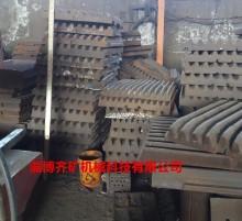 供应江苏破碎机 颚破机 高锰钢齿板 边护板