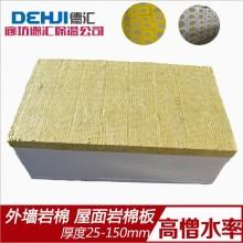 【岩棉板】厂家供应高强度防水岩棉板 A级防火岩棉板 憎水岩棉