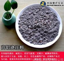 高铝浇注料厂家供应直销 生产各类不沾铝浇注料铁沟、锆质捣打料