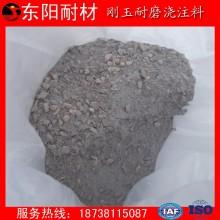 刚玉莫来石浇注料DY-70高温高强耐磨浇注料高铝浇注料