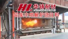 华铸耐材厂高铝浇注料 铝集中熔解炉铁沟不沾铝浇注料捣打料