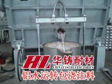 铝水运转包不沾铝浇注料 耐高温铁沟料高铝浇注料 另售捣打料