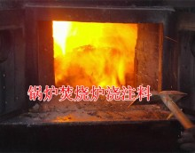 焚烧炉耐火耐磨浇注料 轻质高强不沾铝浇注料可塑料碳化硅浇注料
