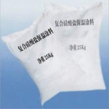 硅酸盐保温涂料 另售玻璃棉 岩棉 硅酸铝保温材料
