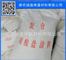 复合硅酸盐保温涂料 另售玻璃棉 聚氨酯 石棉制品