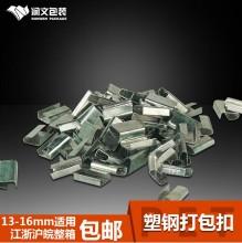 镀锌塑钢打包扣 防滑锯齿硬质塑钢扣
