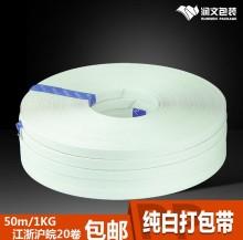 特价 PP打包带1公斤1卷 白色打包带 手工打包带