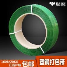 20公斤绿色打包带 塑钢打包带 1608塑钢带捆包带好扎带