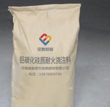 铝碳化硅质耐火浇注料(预制件)