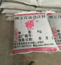 河南厂家 自流浇注料 优质产品 质量保证