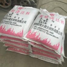 四季火专供高铝浇注料