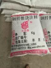 郑州四季火厂家生产销售 高铝浇注料 钢纤维浇注料