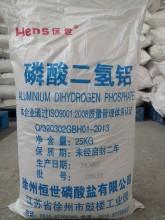 磷酸二氢铝(固体粉末)