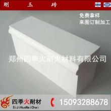 厂家直销刚玉砖 价格低廉 质量保障