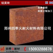 厂家直销硅莫砖 免费那样 质优价廉