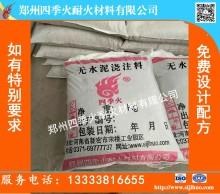 郑州四季火耐材生产销售 低水泥浇注料 安全可靠