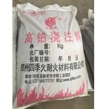高铝浇注料  铝含量70 四季火高档耐火材料 厂家直供