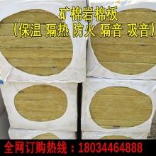 防火岩棉保温板幕墙岩棉板硬质屋面岩棉板