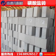 T38磷酸盐砖、磷酸盐耐火砖、磷酸盐半枚片、采购磷酸盐砖