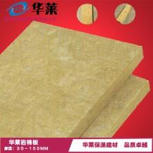 厂家直销 憎水岩棉板 防火A级岩棉板 耐高温保温材料