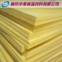 供应保温材料玻璃棉板 玻璃棉毯 耐高温保温材料