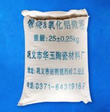 厂家直销高温煅烧α氧化铝微粉3-5微米 工业高纯氧化铝粉末