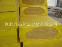 供应岩棉板,河北万高优质岩棉板,岩棉板生产基地质量保证