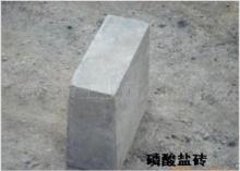 厂家直销大量优质磷酸盐砖
