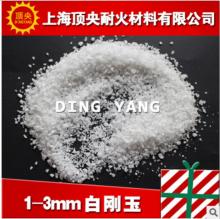 大量供应优质精密铸造用白刚玉