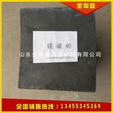 厂家直销优质镁碳砖