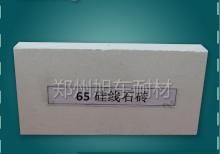65硅线石砖厂家直销