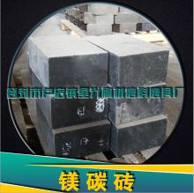 生产厂家直销炼钢碱性平炉专用镁碳砖