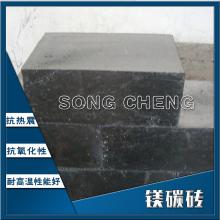SC有色金属冶炼炉用镁碳砖