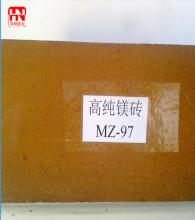 提供MZ-97标准高纯镁砖