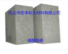 熔化炉用磷酸盐砖